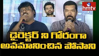 Posani Krishna Murali Sensational Comments On Director Trinadh Rao Nakkina | HGPK Success Meet |hmtv