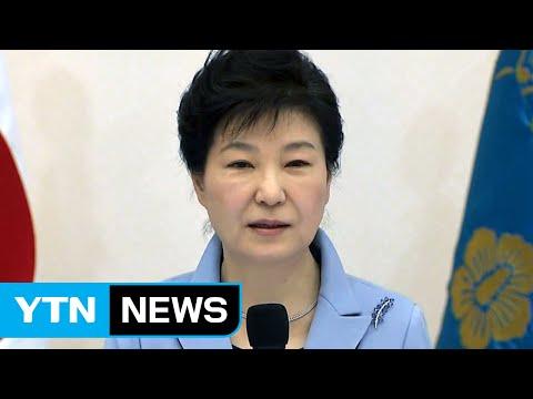 Pres. Park says N.Korea is ready for 5th nuclear test / YTN