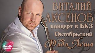 Виталий Аксенов - Дядя Леша