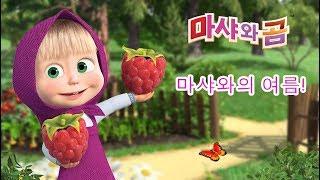 마샤와 곰 - 🏖🌞마샤와의 여름! 🌞🏖  (시리즈 18, 07, 08, 12)
