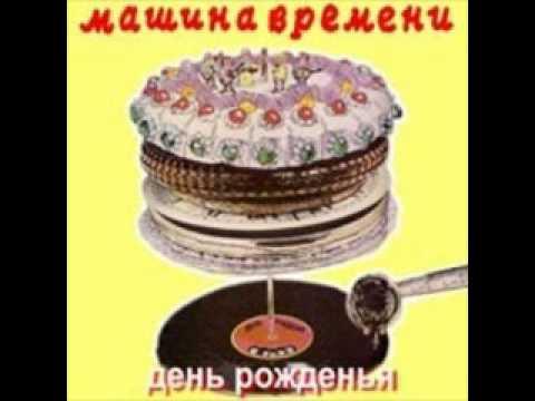Машина Времени, Андрей Макаревич - Посвящение хорошему знакомому