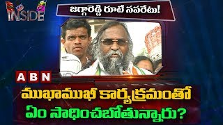 Sangareddy MLA Jagga Reddy to hold Meetings with Constituency People | Inside
