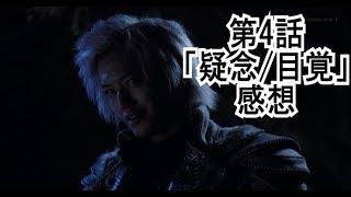 神ノ牙 JINGA第4話
