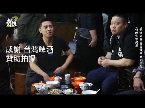 電影《角頭2》幕後紀實花絮4_贊助廠商篇