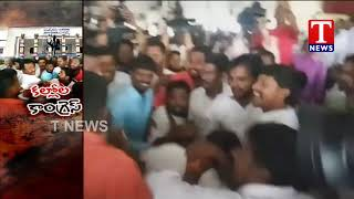 Congress Leaders Fight In Bhuvanagiri Congress Meet | Telangana  Telugu
