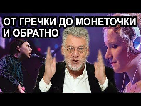 Артемий Троицкий о Гречке и Монеточке без цензуры