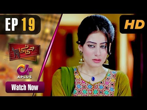 GT Road - Episode 19 | Aplus Dramas | Inayat, Sonia Mishal, Kashif, Memoona | Pakistani Drama