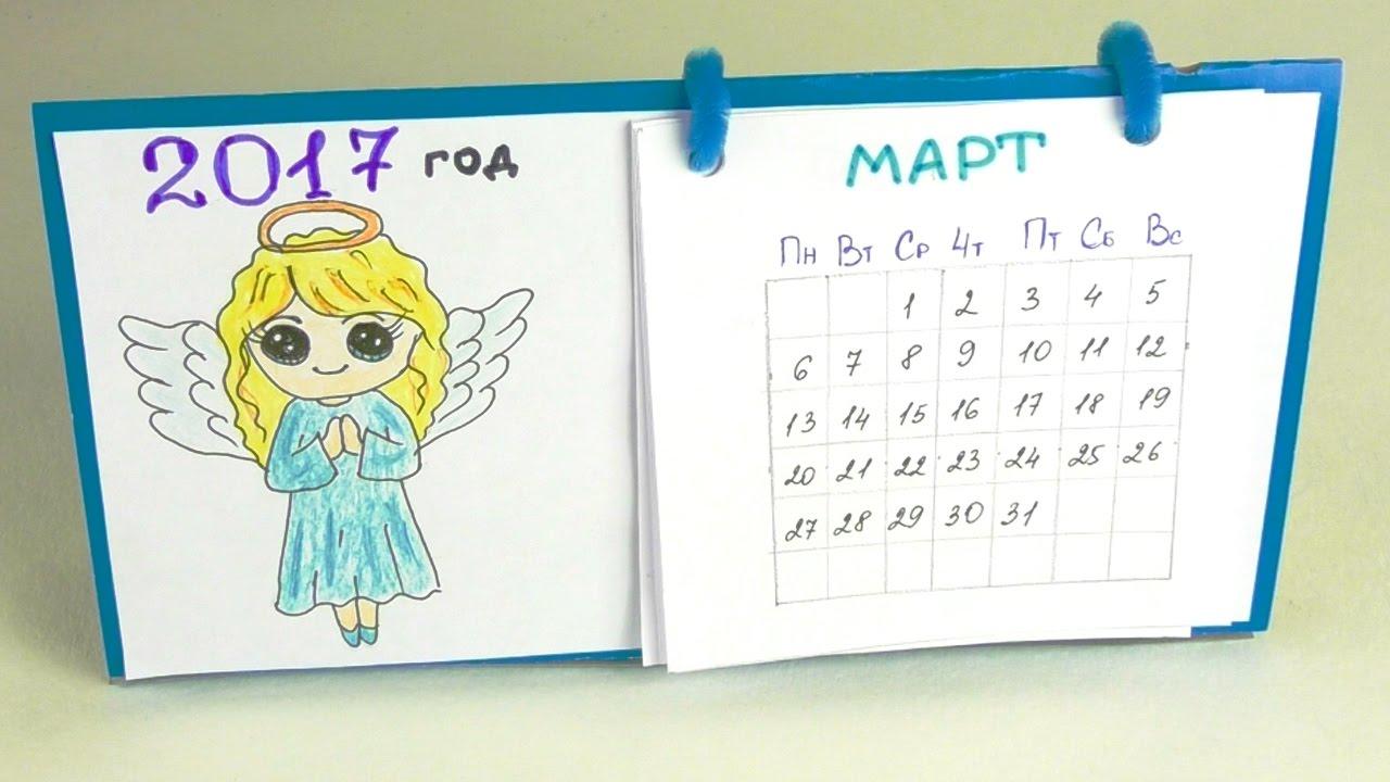 Как нарисовать календарь своими руками на 20177