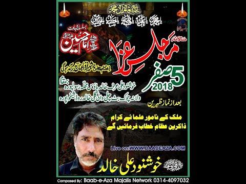 Live Majlis e Aza 5 Safar 2018 Khalid Road Sheikhupura (www.baabeaza.com)