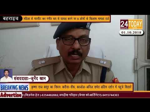 24hrstoday Breaking News:-महिला से मारपीट पर ९ लोगों के खिलाफ मामला दर्जReport by Junaid Khan
