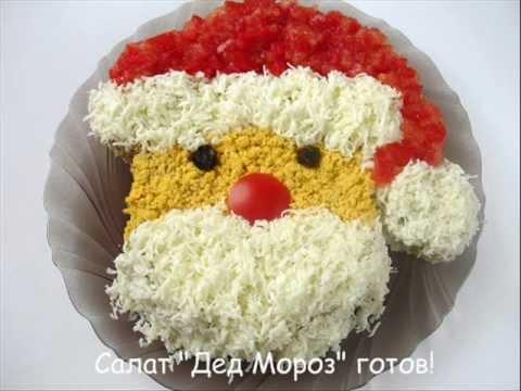 Картинки: Салат Дед Мороз: рецепт с фото (Картинки) в Йошкар-Оле