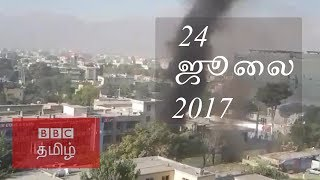 BBC Tamil TV News Bulletin 24/07/17 பிபிசி தமிழ் தொலைக்காட்சி செய்தியறிக்கை 24/07/17