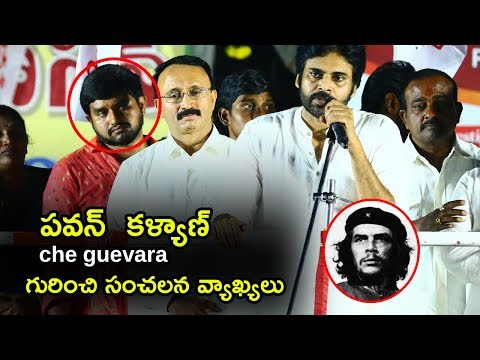 Pawan Kalyan sensational words About Che Guevara || About his Inspiration || Janasena || Life Andhra