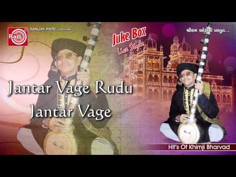 Gujarati Hit Bhajan ||jantar Vage Rudu Jantar Vage || Khimji Bharvad video