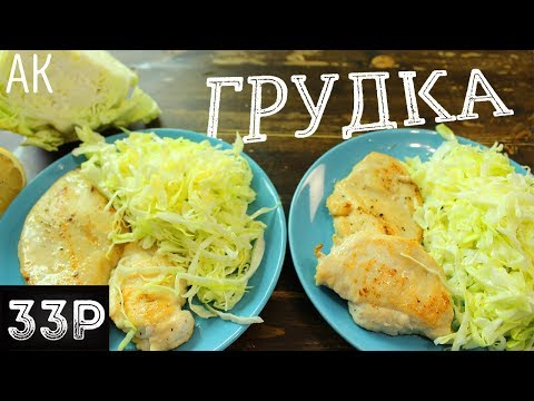 Куриная грудка с салатом | Антикризисная Кухня