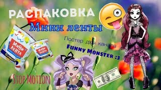 "Распаковка ""Мини лента"" Stop Motion🕶👓👍🏻😚 + На конкурс для Funny Monster :3"