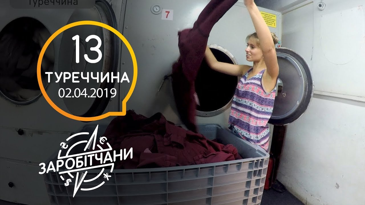 Заробітчани - Турция - Выпуск 13 - 02.04.2019