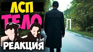 ЛСП - Тело КЛИП 2017 | Русские и иностранцы слушают русскую музыку и смотрят русские клипы РЕАКЦИЯ