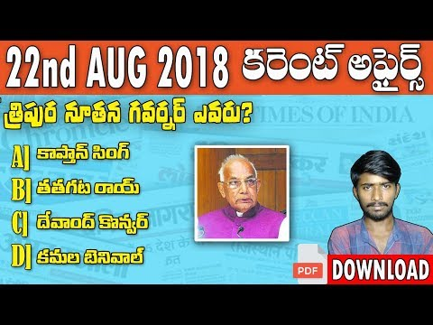 22nd August 2018 Current Affairs in Telugu | Daily Current Affairs in Telugu | Use full to