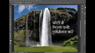 Photoshop still photo animation Hindi,  फोटो में गिरते पानी का एनीमेशन बनायें