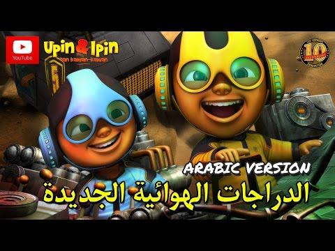 Upin & Ipin - الدراجات الهوائية الجديدة (Arabic Version)