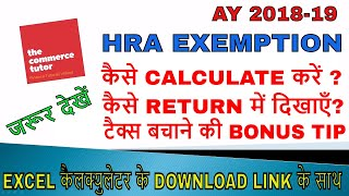 HRA EXEMPTION IN INCOME TAX | SEC 10(13A) | HOW TO CALCULATE? WHERE TO SHOW IN RETURN?