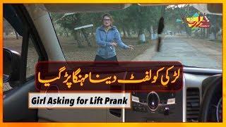 Girl Asking for Lift Prank   Larki ko lift dene wala Lut Gya   Pakistan   India   UAE   UK