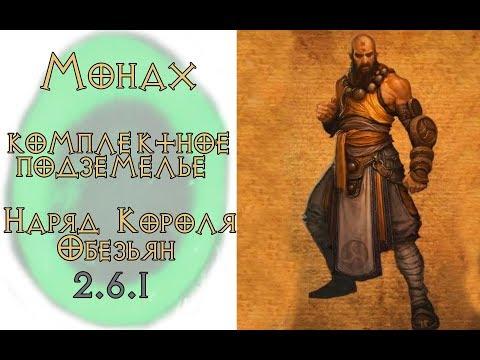 Diablo 3: комплектное подземелье за монаха в сете  наряд короля обезьян 2.6.1