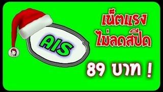 Ais Net Non stop เน็ตเร็ว แรง ไม่ลดสปีด ไม่อั้น แค่ 89 บาทเท่านั้น by ACT videos