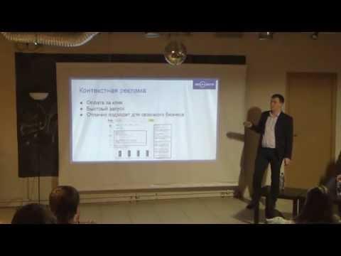 Продвижение сайтов в Брянске. Федеральный семинар 1С Битрикс: Как заставить сайт продавать