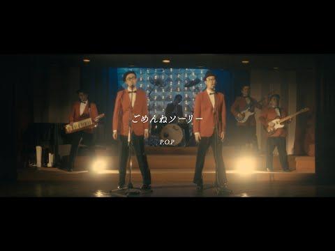 P.O.P (ピーオーピー) – ごめんねソーリー (Official Music Video)