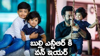 Jr.NTR Son Turns One Year | Jr.NTR Personal Family Picture Video  | #RRRNTR | Filmy Monk