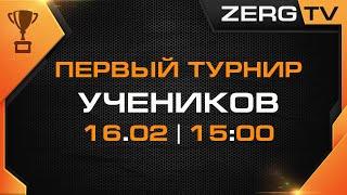 ★ Турнир УЧЕНИКОВ playoff | StarCraft 2 с ZERGTV ★