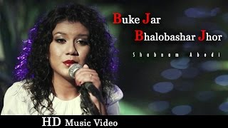 Buke Jar Bhalobashar Jhor By Shabnam Abedi | Music Video