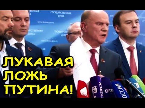СРОЧНО! ЗЛОЙ Дедушка ЗЮ обвинил Путина во ЛЖИ!