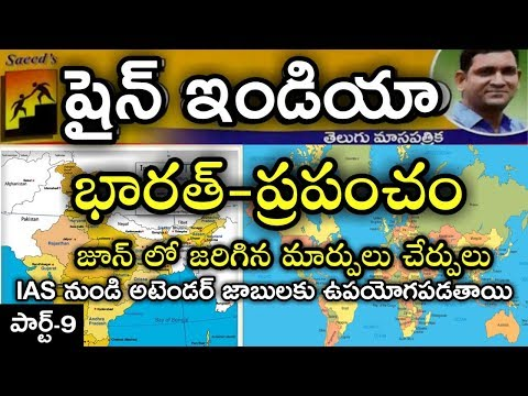 Shine India Topic Discussion in Telugu | International Changes | Use full to all Exams Part 9