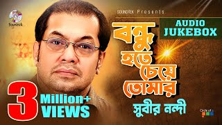 download lagu Subir Nandi - Bondhu Hote Cheye gratis