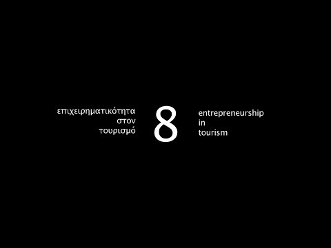 Beyond Silicon Valley: Επιχειρηματικότητα στον Τουρισμό/Entrepreneurship in Tourism