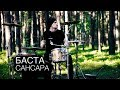 Баста Сансара KC Drums Cover mp3
