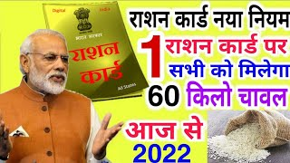 खुशखबरी एक राशन कार्ड पर मिलेगा 60 किलो चावल| ration card good news 2019