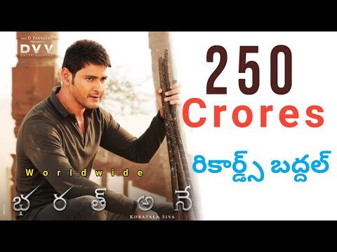 Mahesh Babu Bharat Ane Nenu Movie Total Collections | Koratala Siva |