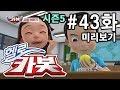 헬로카봇 시즌5 43화 미리보기!! - 짝궁 바꾸기 Hello Carbot Season5 43Preview