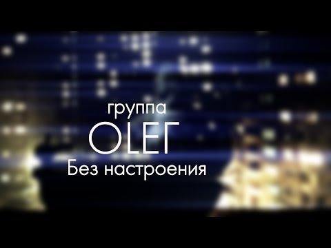 Группа OLEГ - Без настроения