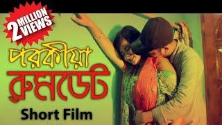 New Bengali Short Film | পরকীয়া রুমডেট | Social Awareness Short Film | By Rashed Friendz Prank