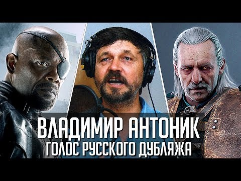 Владимир Антоник — Голос Русского Дубляжа (#002)