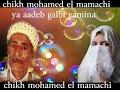 Chikh mohamed el mamachi ya aadab galbi yamina الشيخ محمد المماشي يا اعذاب قلبي يمينة