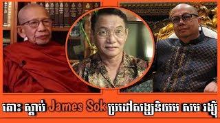 តោះ, ស្ដាប់ជេមសុខបង្រៀនសង្ឃម្ដង _ Political views between Ngin Phen and James Sok by Khan Sovan