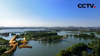 《乡土》品味中国 运河边的古城美食 20190508 | CCTV农业