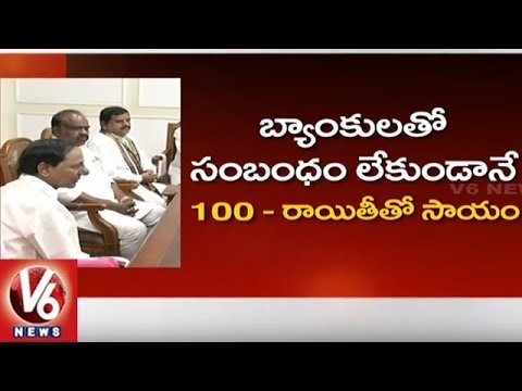 KCR Vows To Take BCs Forward, 100% Subsidy For Small Businesses | V6 News