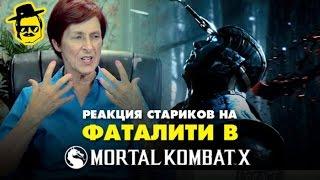 Реакция стариков на фаталити в Mortal Kombat X [McElroy] (перезалив)